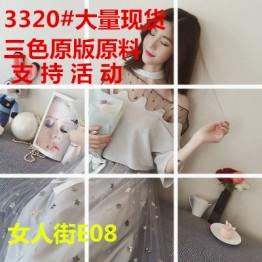 3320 sexy transparent yarn splicing T-shirt