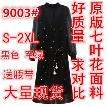 9003 new 2017 spring Korean women's V-neck bead vest suit lace dress