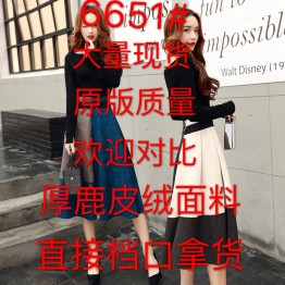 6651 fashionable autumn t-shirt with temperament chic skirt